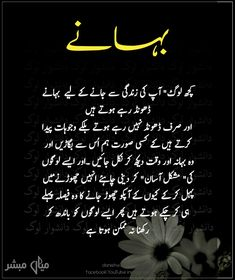 Truth Quotes, Urdu Quotes, Poetry Quotes, Wisdom Quotes, Best Quotes, Quotations, Life Quotes, Qoutes, Muslim Couple Quotes