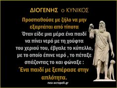 Greek Quotes, Greeks, Ancient Greek, Cyprus, Wise Words, Philosophy, Truths, Personality, Sayings