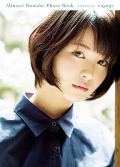 浜辺美波写真集 voyage Asian Cute, Beautiful Asian Girls, Japanese Beauty, Asian Beauty, Japanese Goddess, Prity Girl, Pictures Of Lily, Beauty And The Best, Cute Japanese Girl