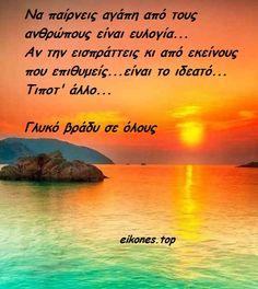 Good Night, Good Morning, Friendship Quotes, Wisdom, Words, Facebook, Animals, Life, Nighty Night