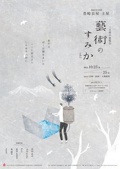 group exhibition 「藝術のすみか」 flyer design on Behance Dm Poster, Poster Design, Poster Layout, Graphic Design Posters, Typography Poster, Graphic Design Illustration, Graphic Design Inspiration, Print Design, Japan Design
