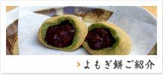 「中谷堂」 奈良県奈良市橋本町29 よもぎ餅