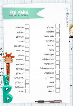 Διπλά σύμφωνα Greek Language, Teaching Quotes, Greek Alphabet, Special Needs Kids, Kids Education, Speech Therapy, Book Activities, Grammar, Spelling