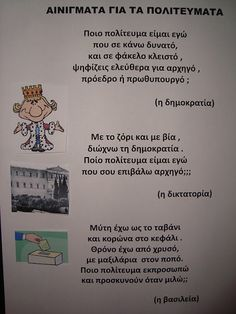 Pitsina - Η ΠΕΡΗΦΑΝΗ ΝΗΠΙΑΓΩΓΟΣ!!! ( K. TEACHER): 17 ΝΟΕΜΒΡΗ 1973 School Projects, Projects To Try, National Days, Greek History, November 17, Autumn Activities, Special Day, Kindergarten, Classroom