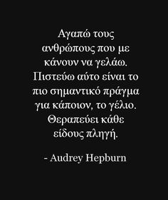 Greek quotes, greek, and smile image. Favorite Quotes, Best Quotes, Love Quotes, Funny Quotes, Inspirational Quotes, Quotes Quotes, Motivational Quotes, Big Words, Live Laugh Love