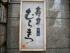 Everyday Kanji week 9 - Store Signs ① by JapanesePod101, via Flickr