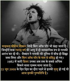 Interesting Science Facts, Interesting Facts In Hindi, Amazing Science Facts, Amazing Facts, General Knowledge Book, Gernal Knowledge, Knowledge Quotes, Good Thoughts Quotes, Good Night Quotes