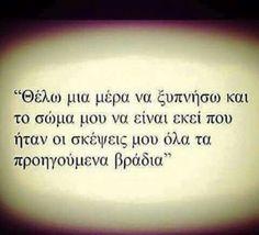 ☺ My Life Quotes, Poem Quotes, All Quotes, Greek Quotes, Sign Quotes, Wisdom Quotes, Relationship Quotes, Romantic Mood, Romantic Quotes