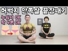 2주 단기간 5kg 감량 하체 다이어트 운동 빡시게 하고 빡시게 빼자!!(체지방분해, 하체근력운동,뱃살빼는운동,똥배빼는운동) - YouTube