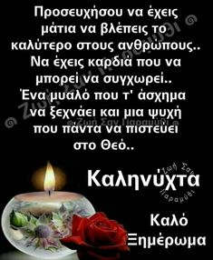 Greek Beauty, Good Night Quotes, Good Morning, Inspiration, Quotes, Buen Dia, Biblical Inspiration, Bonjour, Good Morning Wishes