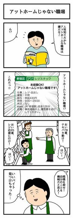 4コマ漫画「アットホームじゃない職場」 : たのしい4コマ