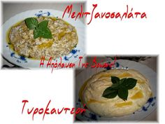 Τυροκαυτερή - Μελιτζανοσαλάτα Salads, Good Food, Breakfast, Recipes, Morning Coffee, Salad, Clean Eating Foods, Recipies