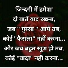 Latest Suvichar in hindi with images Hindi Shayari Hindi, Suvichar In Hindi, Motivational Quotes In Hindi, Hindi Quotes, Best Quotes, Good Morning Images, Good Morning Quotes, Sad Life Quotes, Hindi Words
