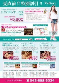 ザ・シーズンズ千葉店「夏直前!!特別割引!!」(~2014.07.06)