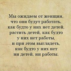 Russian Quotes, Great Words, Have Some Fun, Common Sense, Motto, Fun Facts, Tattoo Quotes, Inspirational Quotes, Wisdom