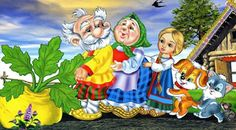 """сказка про репку: Repka Russian folk tale, published in the researcher of folklore AN Afanasyev in his book """"Russian Fairy Tales"""". It was recorded in the Arkhangelsk region. Christmas Jigsaw Puzzles, Russian Folk, Dramatic Play, Stories For Kids, Lilo And Stitch, Children And Family, Cute Illustration, Nursery Rhymes, Book Activities"""