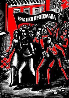 En Arxikos Politis : Η ιστορία της Εργατικής Πρωτομαγιάς