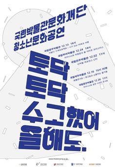 청소년 문화공연 포스터 - BO HUY - KIM