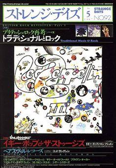 Strange Days, 2007 no.92 (Japan)