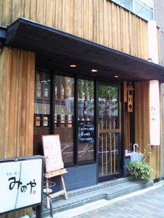 みのや 新店 - 3-7-5 Iidabashi, Chiyoda-ku, Tōkyō / 東京都千代田区飯田橋3-7-5