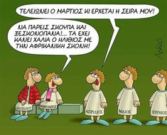 Kai, Funny Greek, Greek Quotes, Funny Quotes, Humor Quotes, Funny Cartoons, All You Need Is, More Fun, Laughter