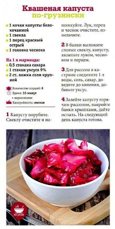 Canning Recipes, Meat Recipes, Vegetarian Recipes, Ukrainian Recipes, Russian Recipes, Good Food, Yummy Food, Fermented Foods, Cooking Tips