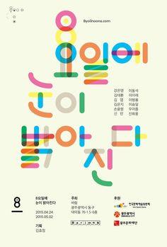 [오늘의 한예종] 4월 24일에 시작해 5월 2일 결과 발표로 끝나는 초단기 레지던시이면서 시작과 끝, 과정과 결과를 정하기 모호한 메타-레지던시 프로젝트! <8요일에 눈이 밝아진다>를 소개합니다. (계속) Typo Poster, Typography Poster Design, Typographic Poster, Graphic Design Posters, Typography Prints, Lettering, Book Cover Design, Book Design, Layout Design