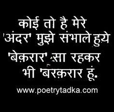 life quotes in hindi koi to hai mere andar