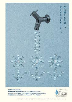 水周りメーカー 商品広告