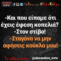 Funny Greek Quotes, True Words, I Laughed, Laughter, Jokes, Humor, Husky Jokes, Memes, Funny Jokes