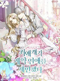 Anime Couples Drawings, Anime Couples Manga, Anime Guys, Manga Anime, Anime Reccomendations, Cute Anime Coupes, Manga English, Romantic Manga, Manga Collection