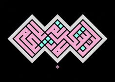 """islamic-art-and-quotes: """"Arabic calligraphy – Quran """"لَئِنْ شَكَرْتُمْ لَأَزِيدَنَّكُمْ"""" """"If you are thankful, I will surely give you more and more."""" From the collection: IslamicArtDB Allah, Experimental Type, Arabic Font, Religious Text, Arabic Calligraphy Art, Typography Art, Ancient Art, Architecture Art, Quran"""