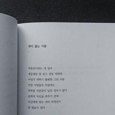 자존감의 중요성. #안아줄게요 수록 글 (판매 마감 D-2) Korean Text, Korean Words, Wise Quotes, Book Quotes, Korea Quotes, Korean Writing, Korean Language Learning, Calligraphy Text, Literature Quotes