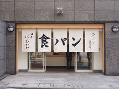 毎日大行列!水にこだわる「銀座に志かわの食パン」のおいしさの秘密とは? | TABIZINE~人生に旅心を~ Restaurant Exterior Design, Japanese Restaurant Interior, Restaurant Facade, Restaurant Branding, Asian Cafe, Noren Curtains, Japanese Modern, Japanese Typography, Japan Design