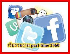 แหล่งงาน part time 2560 งานหลังเลิกงาน งานหลังเลิกเรียน รับงานทำที่บ้านได้ : เว็บรวมงาน part time 2560 รายได้เสริม ทำงานที่บ้าน...