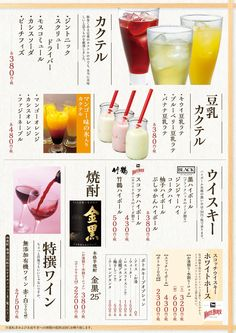 八右衛門 カクテル・ウイスキー・焼酎・ワイン Menu Design, Flyer Design, Japanese Menu, Food And Drink, Container, Diy Crafts, Wine, Fruit, Drinks