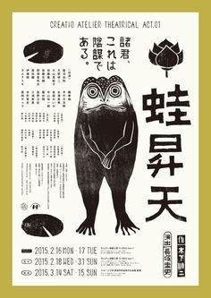 The Gurafiku archive of Japanese graphic design is a collection of visual research surveying the history of graphic design in Japan. Graphic Design Posters, Graphic Design Typography, Graphic Design Inspiration, Graphic Art, Vintage Graphic, Graphisches Design, Japan Design, Book Design, Design Layouts