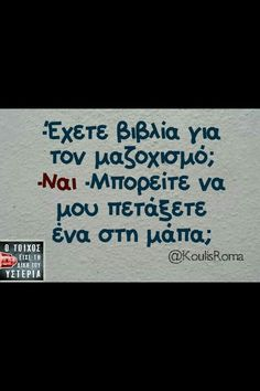 Ok pethana sto gelio! Greek Memes, Funny Greek, Greek Quotes, Funny Images With Quotes, Funny Pictures, Color Psychology, Jokes Quotes, Cheer Up, English Quotes