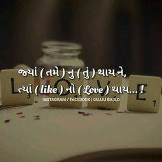 Love quotes for her gujarati inspirational lines love quotes in gujarati for girlfriend . love quotes for her gujarati My Love Poems, Love Quotes In Hindi, Love Quotes For Her, Cute Love Quotes, Romantic Love Quotes, Love Yourself Quotes, Happy Life Quotes, Mommy Quotes, Baby Quotes