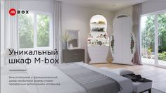 Шкаф для одежды . Матрешка 3-х метровая. Пишите на big-matreshka@mail.ru и  узнайте подробнее .