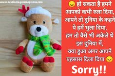 Sorry Shayari In Hindi and Maafi Shayari or Sorry Sms Images for Girlfriend / Boyfriend and Husband / Wife. we are adding best Sorry Shayari and Sorry Sms or Maafi Shayari. Sorry Shayari In Hindi, Husband Wife