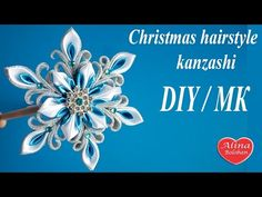 Новогодняя Снежинка Канзаши / Christmas Snowflake kanzashi. Headband hairstyle kanzashi - YouTube