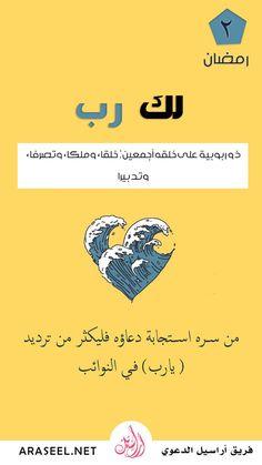 Ramadan Quran, Ramadan Day, Ramadan Crafts, Book Qoutes, Quotes For Book Lovers, Wallpaper Ramadhan, Ramadan Mubarak Wallpapers, Ramadan Kareem Pictures, Islamic Information