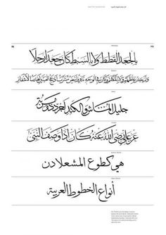 64 Best Scripts Arabic images in 2017 | Arabic calligraphy