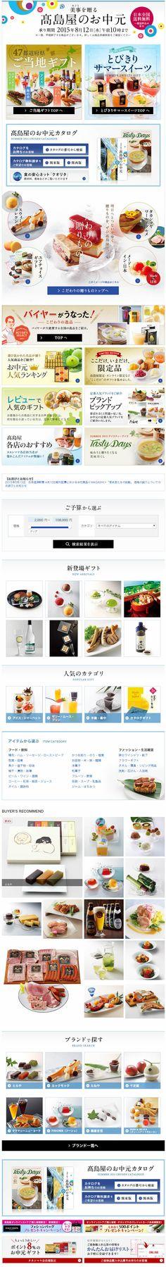高島屋のお中元。 縦書きや多い情報量を上手くまとめたレイアウトの参考に。 Web Design, Japan Design, Site Design, Design Art, Graphic Design, Web Japan, Ui Web, Web Banner, Banner Design