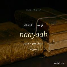 Teri yaadein naayaab h mere lye. world words Urdu Urdu words Urdu Words With Meaning, Urdu Love Words, Hindi Words, Words To Use, New Words, Cool Words, Word Meaning, Unusual Words, Rare Words