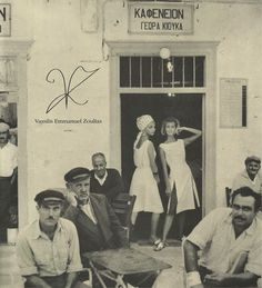 We traveled in time at the Vassilis Zoulias SS 16 Fashion show and it was not just the clothes and the music. Vintage Pictures, Vintage Images, Old Pictures, Greece With Kids, Greece Tours, Greek Fashion, 80s Fashion, Old Time Photos, Journey To The Past