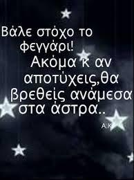 Αποτέλεσμα εικόνας για σοφα λογια Motivational Quotes, Inspirational Quotes, Smart Quotes, My Big Love, Special Words, Status Quotes, Greek Quotes, Life Motivation, Beautiful Words
