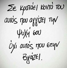 Έτσι ακριβώς . Wisdom Quotes, Words Quotes, Quotes To Live By, Me Quotes, Funny Quotes, Sayings, Big Words, Greek Words, Love Words