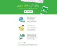 https://nid.naver.com/user2/campaign/infoProtectionDay.nhn